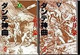 ダンテ神曲 1~最新巻(文庫版) [マーケットプレイス コミックセット]