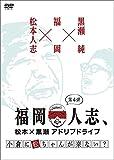 福岡人志、松本×黒瀬アドリブドライブ 第4弾 小倉に松ちゃんが来ない?[DVD]