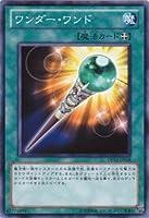 遊戯王カード ワンダー・ワンド DP12-JP018N