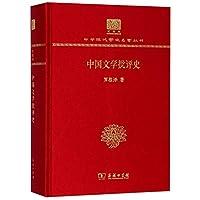 中国文学批评史(纪念版)(精)/中华现代学术名著丛书
