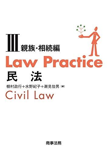 Law Practice 民法III【親族・相続編】 (Law Practiceシリーズ)