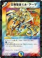 デュエルマスターズ/DMC51-52/04/Y7/王機聖者ミル・アーマ