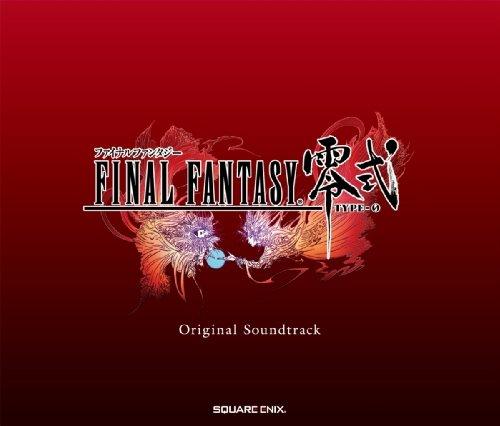 ファイナルファンタジー 零式 オリジナル・サウンドトラック