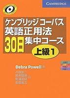 ケンブリッジコーパス 英語正用法30日集中コース 上級〈1〉