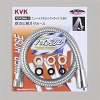 KVKニューハイメタルシャワーホース1.6mPZKF2NHL-2