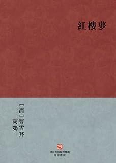 红楼梦(繁体版) (BookDNA中国古典丛书) (Traditional Chinese Edition)