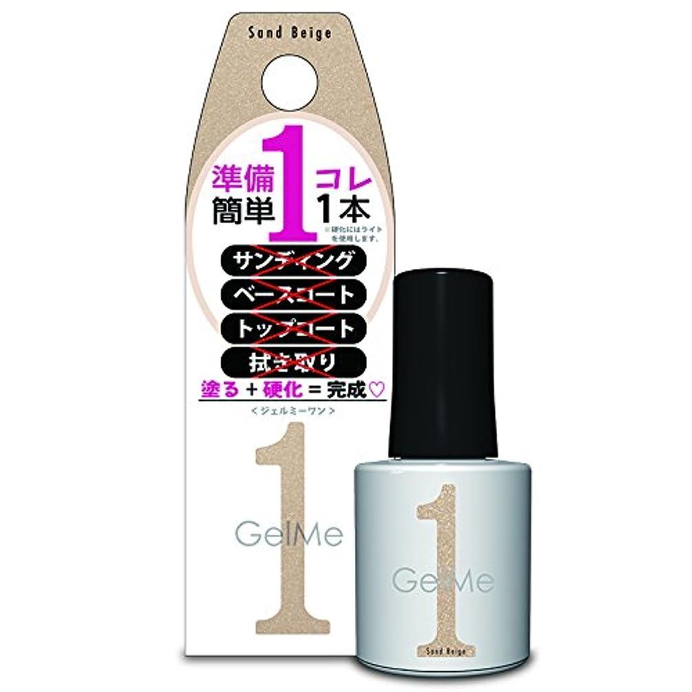 天国歯監査ジェルミーワン(Gel me 1) 61 サンドベージュ