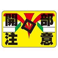 路面標識 「開口部注意」 路面-13/61-3391-57