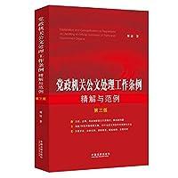 党政机关公文处理工作条例精解与范例(第三版)