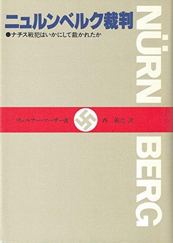 ニュルンベルク裁判―ナチス戦犯はいかにして裁かれたか