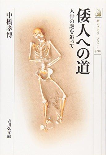 倭人への道: 人骨の謎を追って (歴史文化ライブラリー)の詳細を見る