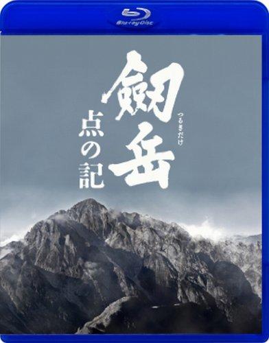 劔岳 点の記【Blu-ray】