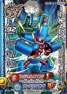 ドラゴンクエスト モンスターバトルロードII LEGEND 第四弾 プロトキラー 【ノーマル】 M-082II(モンスターバトルロードビクトリー対応)