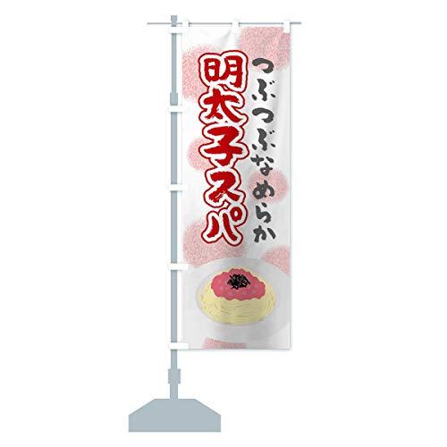 明太子スパ のぼり旗 サイズ選べます(スリム45x180cm 左チチ)
