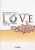 混声合唱のためのヒットメドレー LOVE (2821)