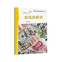 Mathematics explosion of life thinking reading between 2-2 Money Tips(Chinese Edition)