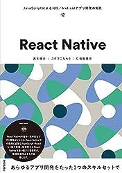 React Native ~JavaScriptによるiOS/Androidアプリ開発の実践