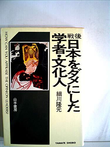 戦後日本をダメにした学者・文化人 (1978年)