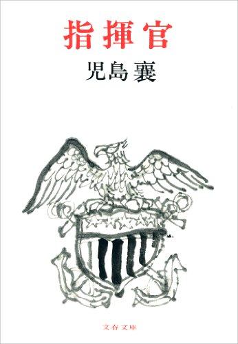 指揮官 (文春文庫)