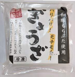 アルファー (冷凍商品) 餃子 245gx2個セット
