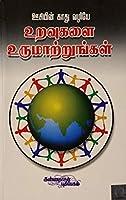 Oosiyin Kaadhu Vazhiyae Uravugalai Urumaatrungal
