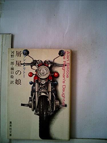 屑屋の娘 (1977年) (集英社文庫)