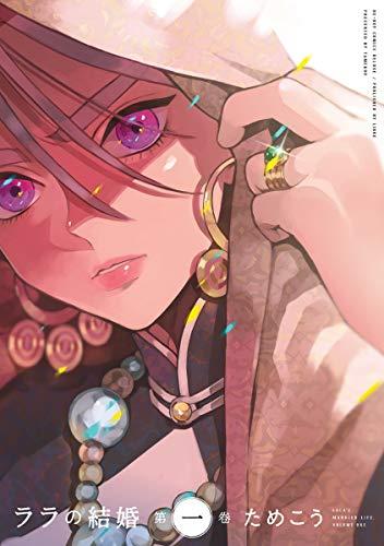 ララの結婚 1 (ビーボーイコミックスDX)