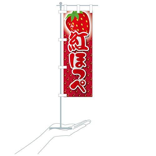 卓上ミニ紅ほっぺ のぼり旗 サイズ選べます(卓上ミニのぼり10x30cm 立て台付き)