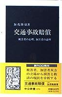 交通事故賠償(中公新書)