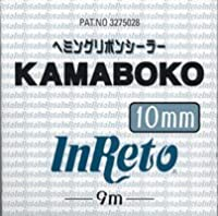 メグロ化学 ヘミングリボンシーラー KAMABOKO 10mm×9m