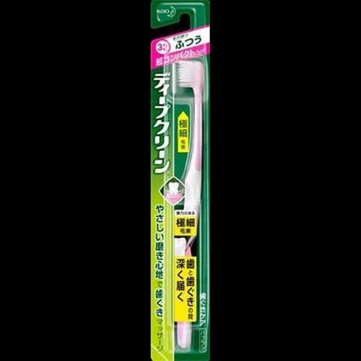ずっと人物ケーブル【まとめ買い】ディープクリーン ハブラシ 超コンパクト ふつう ×2セット