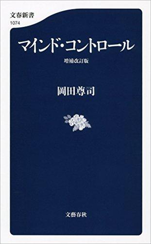 マインド・コントロール 増補改訂版 (文春新書)