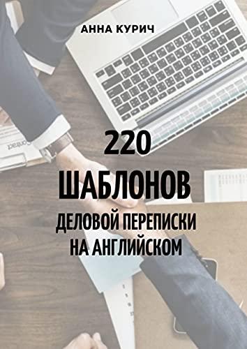 220шаблонов деловой переписки наанглийском (Russian Edition)