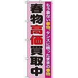のぼり 春物高価買取中 GNB-1209 [並行輸入品]