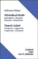 Schwarz: Woerterbuch Recht Griechisch-Deutsch/Dt.-Griech.
