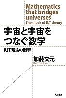 宇宙と宇宙をつなぐ数学 IUT理論の衝撃 (角川学芸出版単行本)