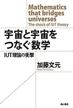 [加藤 文元]の宇宙と宇宙をつなぐ数学 IUT理論の衝撃 (角川学芸出版単行本)