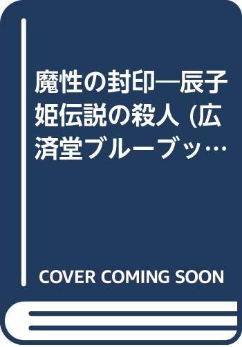 魔性の封印―辰子姫伝説の殺人 (広済堂ブルーブックス)の詳細を見る