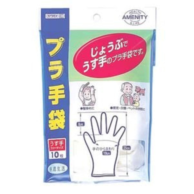 砂利ファンバラエティカワモト プラ手袋 10枚