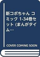 新コボちゃん コミック 1-34巻セット (まんがタイムコミックス)
