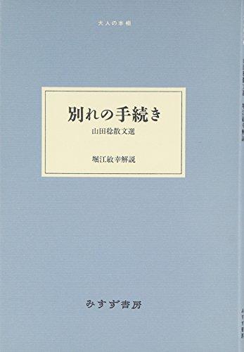 別れの手続き――山田稔散文選 (大人の本棚)