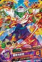 ドラゴンボールヒーローズ/GDPK-02 ピッコロ