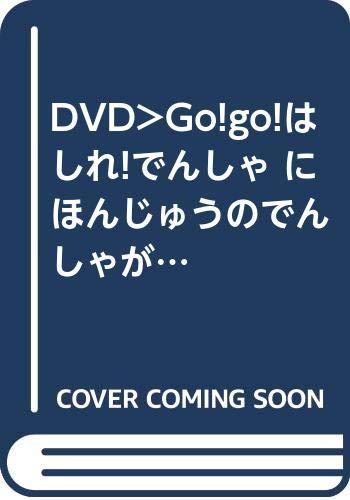 『DVD>Go!go!はしれ!でんしゃ にほんじゅうのでんしゃが100種類以上登場! (<DVD>)』のトップ画像