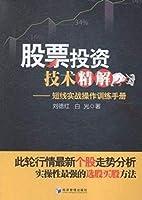 股票投资技术精解——短线实战操作训练手册
