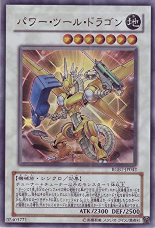 遊戯王 RGBT-JP042-UR 《パワー・ツール・ドラゴン》 Ultra