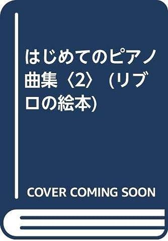 はじめてのピアノ曲集〈2〉 (リブロの絵本)