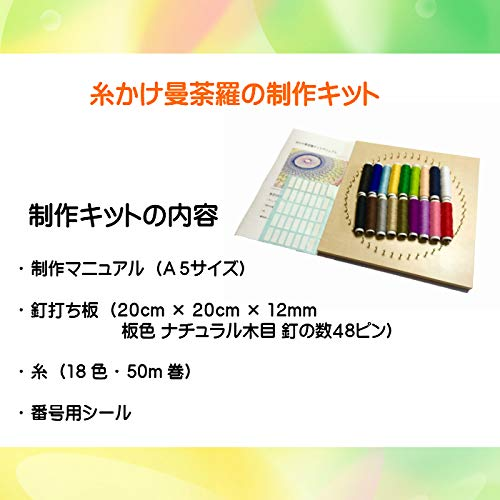日本糸曼荼羅協会『糸かけ曼荼羅の制作キット』