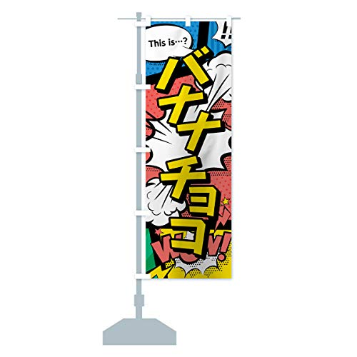 バナナチョコ のぼり旗(レギュラー60x180cm 左チチ 標準)