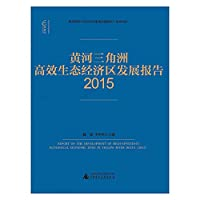 Wealth of the Yellow River delta Efficient Ecological Economic Zone Development Report (2015)(Chinese Edition)