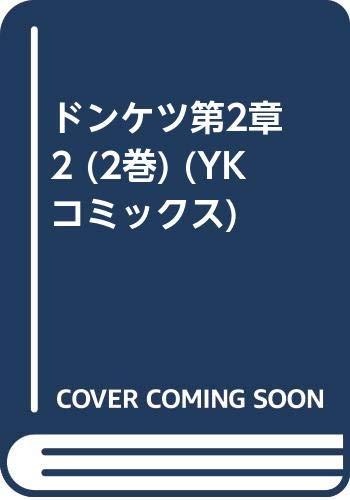 ドンケツ第2章 2 (2巻) (YKコミックス)